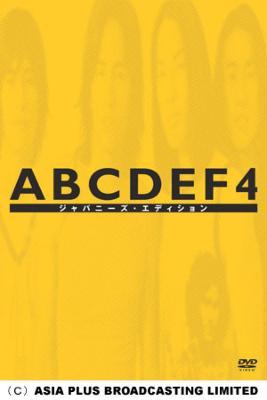 ABCDEF4 -ジャパニーズ・エディション-スペシャル BOX