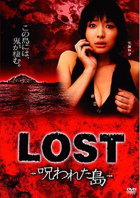 Lost: 呪われた島