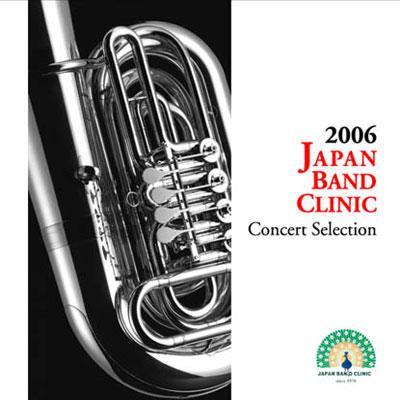 2006 ジャパンバンドクリニック コンサートセレクション