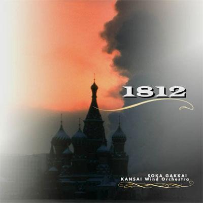 創価学会関西吹奏楽団 1812