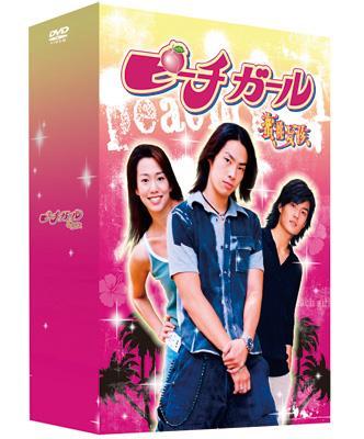 ピーチガール〜蜜桃女孩〜DVD-BOX