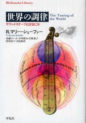 世界の調律 サウンドスケープとはなにか 平凡社ライブラリー