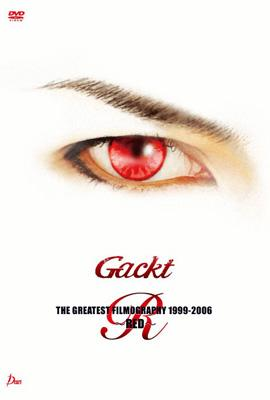 THE GREATEST FILMOGRAPHY 1999-2006 〜RED〜