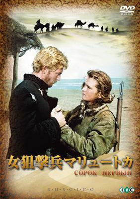 ロシア映画DVDコレクション::女狙撃兵マリュートカ