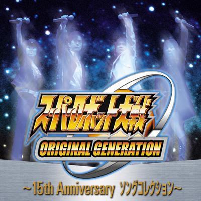 スーパーロボット大戦ORIGINAL GENERATION 〜15th Anniversary ソングコレクション〜