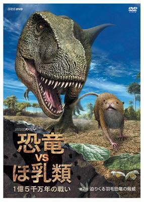 NHKスペシャル 恐竜VSほ乳類 1億5千万年の戦い 第二回 迫りくる羽毛恐竜の脅威