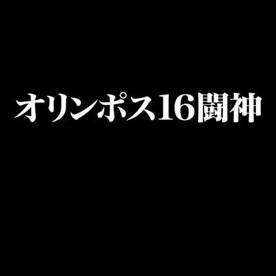 オリンポス16闘神