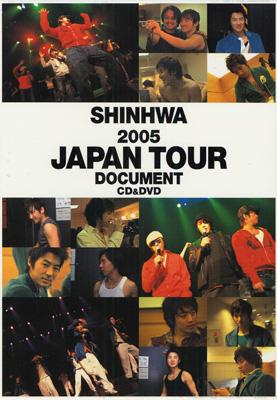SHINHWA 2005 JAPAN TOUR DOCUMENT