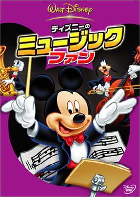ディズニーのミュージック・ファン