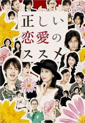 正しい恋愛のススメDVD-BOX
