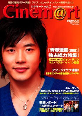 CINEM@RT VOL.2 ぴあMOOK
