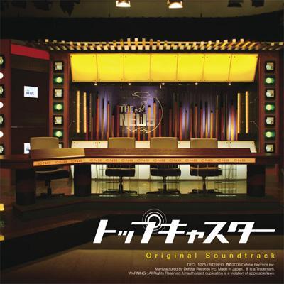 ドラマ トップキャスター オリジナル・サウンドトラック
