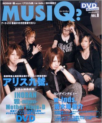 Musiq?: Vol.8: Gigs 9月増刊