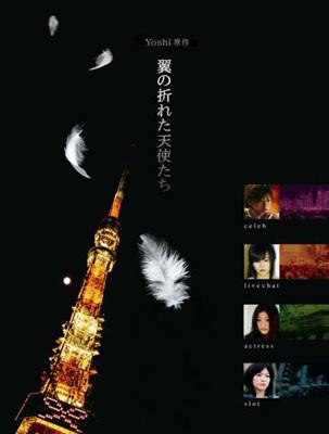 Yoshi原作 翼の折れた天使たち DVD-BOX