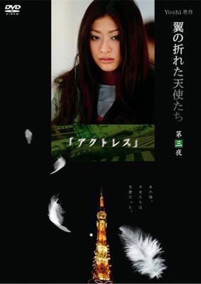Yoshi原作『翼の折れた天使たち』第三夜 アクトレス