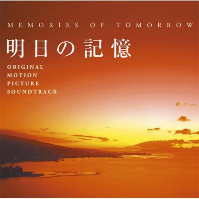 明日の記憶 オリジナル・サウンドトラック