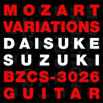 鈴木大介: Mozart Variations