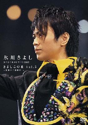 氷川きよしスペシャルコンサート2005 きよしこの夜Vol.5〜演歌十二番勝負!〜