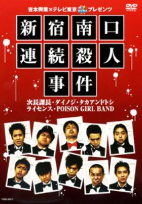 吉本興業×テレビ東京「ぷっちNUKI」プレゼンツ 新宿南口連続殺人事件