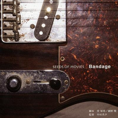 Seed Of Movies: Bandage【Copy Control CD】