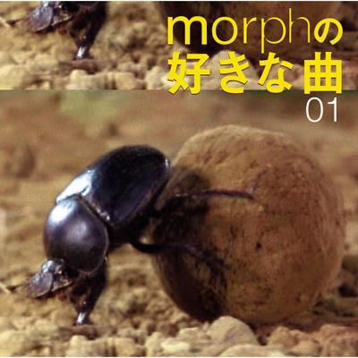 morphの好きな曲 01