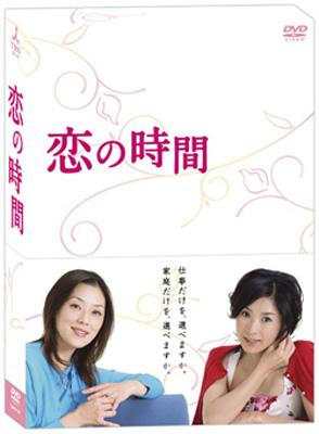 恋の時間 DVD-BOX | HMV&BOOKS o...