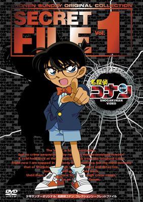 名探偵コナン SECRET FILE Vol.1
