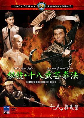 Legendary Weapons Of China | HMV&BOOKS online : Online