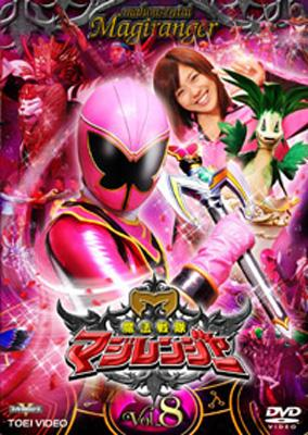 スーパー戦隊シリーズ::魔法戦隊マジレンジャ-Vol.8