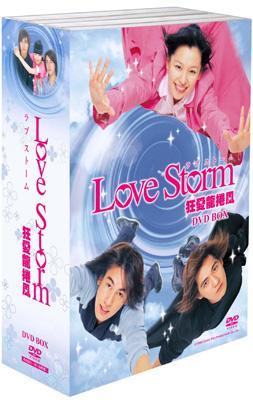 ドラマ「Love Storm 〜狂愛龍捲風〜」完全版