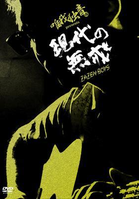 Yuigadokuon Presents Gendai No Mukai-Zazen Boys-