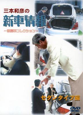 三本和彦の新車情報: 国産車エディション: セダンタイプ編