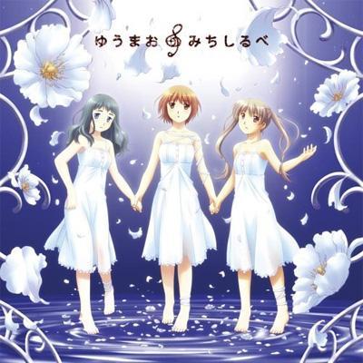 TVアニメ「かしまし〜ガール・ミーツ・ガール〜」エンディング主題歌::みちしるべ