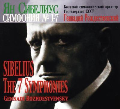 交響曲全集、ヴァイオリン協奏曲 ロジェストヴェンスキー&モスクワ放送響、オイストラフ(vn)(4CD)