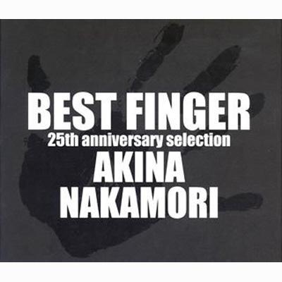 ベスト・フィンガー〜中森明菜25周年記念セレクション