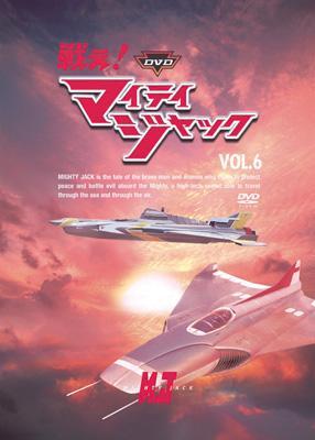 DVD戦え!マイティジャック Vol.6