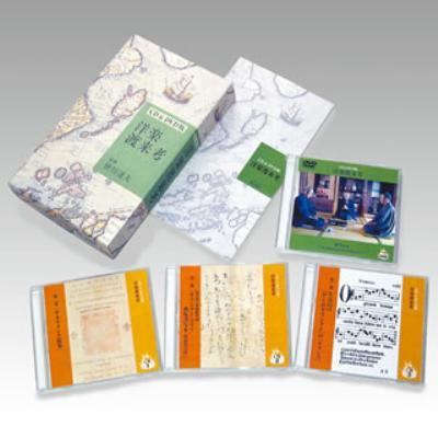 洋楽渡来考[サカラメンタ提要, マリア典礼聖歌, オラショ](3CD+DVD)