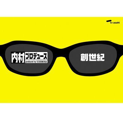 内村プロデュース〜創世紀〜あの頃キミは若かった!!伝説の爆笑企画&門外不出の秘蔵映像