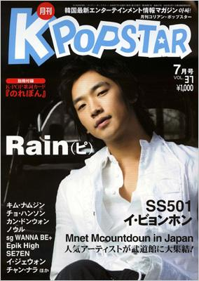 K-popstar 06 / 7月号 コリアン ポップスター Vol.37