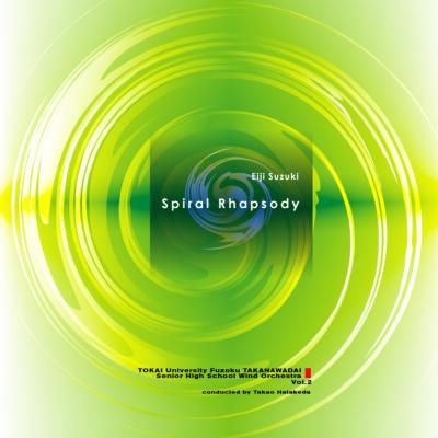 東海大高輪台高校吹奏楽部 Spiral Rhapsody-スパイラル・ラプソディー