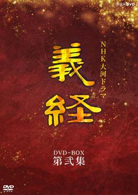 NHK大河ドラマ 義経 完全版 第弐集