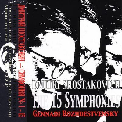 交響曲全集 ロジェストヴェンスキー&ソ連文化省交響楽団(10CD)