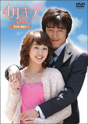 4月のキス DVD-BOX (1)