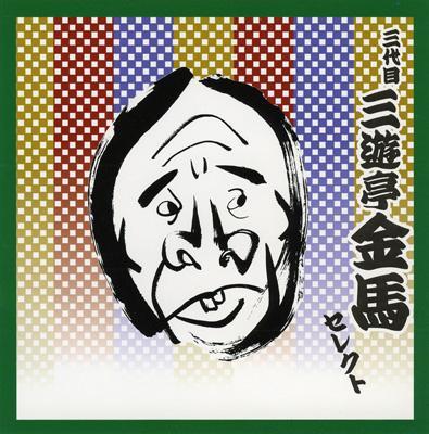 COLEZO!TWIN!::三代目 三遊亭金馬 セレクト