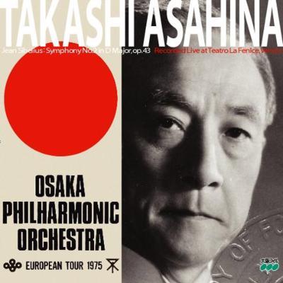 交響曲第2番 朝比奈&大阪フィル