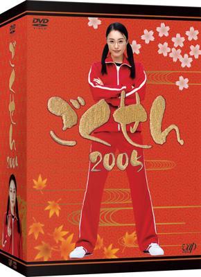 ごくせん 2005 DVD-BOX