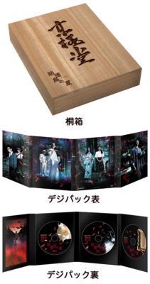 姑獲鳥の夏 京極堂BOX