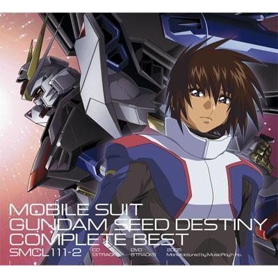 機動 戦士 ガンダム seed destiny complete best mp3