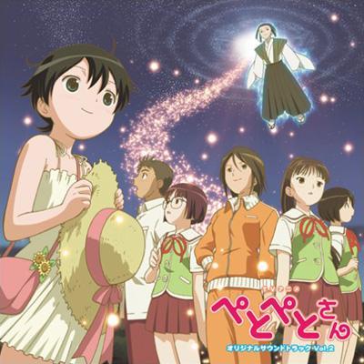 TVアニメ ぺとぺとさん オリジナルサウンドトラック Vol.2