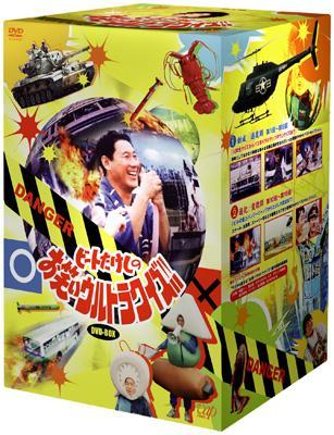 ビートたけしのお笑いウルトラクイズ!! DVD-BOX